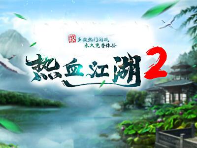热血江湖传2